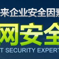 网安全应用变化趋势