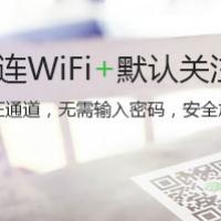 商用无线wifi系统