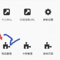 微信拼团+微信商城操作使用指南