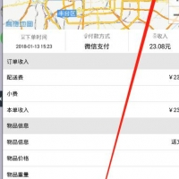 基于微信公众号开发的集外卖app跑腿系统功能剥析