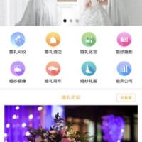 基于微信小程序开发的婚庆平台解决方案