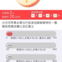 万人拼价团购商城更新日志(2018-7-7)