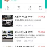 二手车小程序更新日志(2018-7-21)