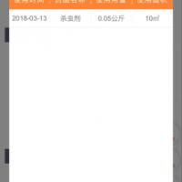 智慧农业小程-更新功能介绍(2021.03.09)