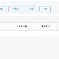 派单接单全功能系统升级日志及介绍(2018-7-26)