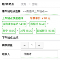 班车客运系统更新功能介绍(2018.7.29)