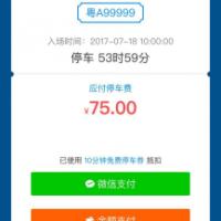 微信扫码查询解决方案系统更新介绍(2018.8.7)