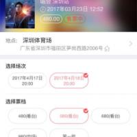 景区票务系统更新(2020.09.10)