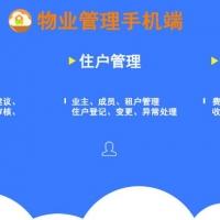 智慧物业系统-更新功能介绍(2020.12.06)