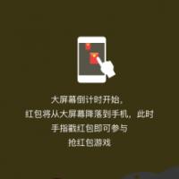 微现场大屏互动系统更新(2018.10.20)