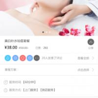 营销版美容美发小程序更新功能介绍(2018.11.7)