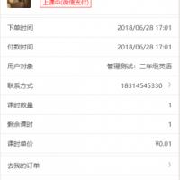 更新功能及bug修复日志(2018-11-14)