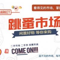 社区二手交易小程序更新日志(2018-11-24)