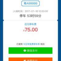 停车收费系统功能更新(2020.10.13)