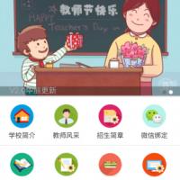 微教育平台多校版系统更新功能介绍(2018.12.10)