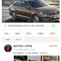 二手车销售小程序更新功能(2018-12-20)