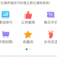 智慧乡村社区版系统更新功能(2019.1.16)