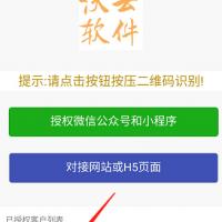 (小程序、公众号)快速接入全网通在线客服系统