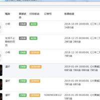 剧场票务系统选座功能更新(2019.1.19)