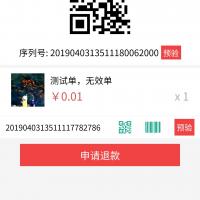 多商户版景区票务系统更新(2020.09.26)