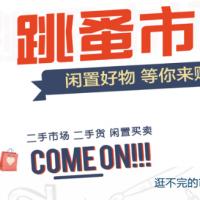 社区版二手交易系统更新功能介绍(2020.11.24)