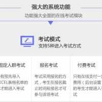 全网通版考试系统-更新功能介绍(2021.02.19)