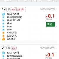 班车票价米6app下载功能介绍