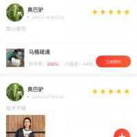 更新技师页面功能介绍(2019.6.24)-派单接单系统小程序