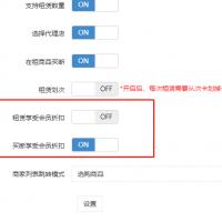多商户版租赁系统更新功能介绍(2019.7.11)