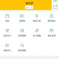 会员中心功能介绍-跑腿系统(全功能版)
