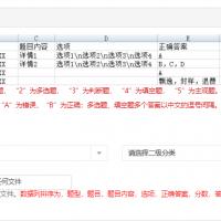 题库设置及发布流程-考试系统增强版(一)