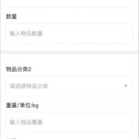 回收系统定制版UI界面展示