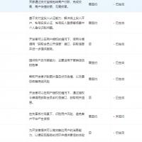 支付宝租赁系统开放平台申请(二)