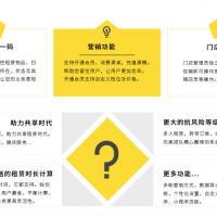 共享借物租赁系统(实体店租赁)