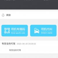 代驾系统V3版-司机端app及小程序端功能更新介绍(2020.11.21)