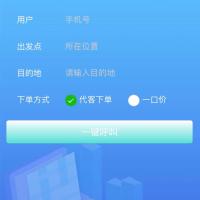 代驾系统小程序版-更新功能介绍(2020.12.02)