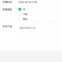 直播预告米6app下载功能更新(2020.09.19)-多商户直播系统