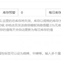 十月功能更新功能介绍(2020.10.24)-微餐饮配送系统