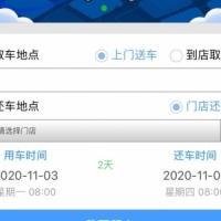 汽车租赁系统-更新功能介绍(2020.12.06)