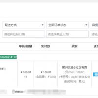 订单物流发货流程操作步骤
