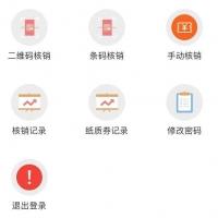 多商户卡券核销系统-更新功能介绍(2021.01.24)