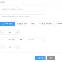 工单系统(企业版)-授权码功能使用介绍