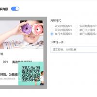 礼物投票系统(防刷票增强版)-更新(2021.04.01)