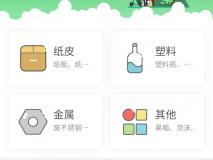 物品回收系统(标准版)