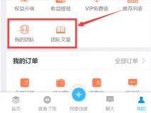 团队分享插件-微信营销拓客系统