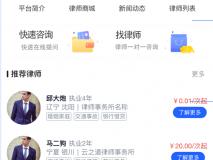 律师咨询付费系统-更新功能介绍(2020.12.18)