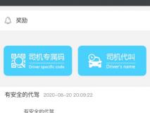 小程序代驾系统V3(2021版)