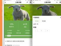 项目众筹插件-农业物联网系统