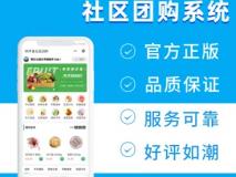 多商户社区团购系统-更新功能(2021.01.17)