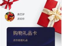 礼品卡兑换系统(平台版)
